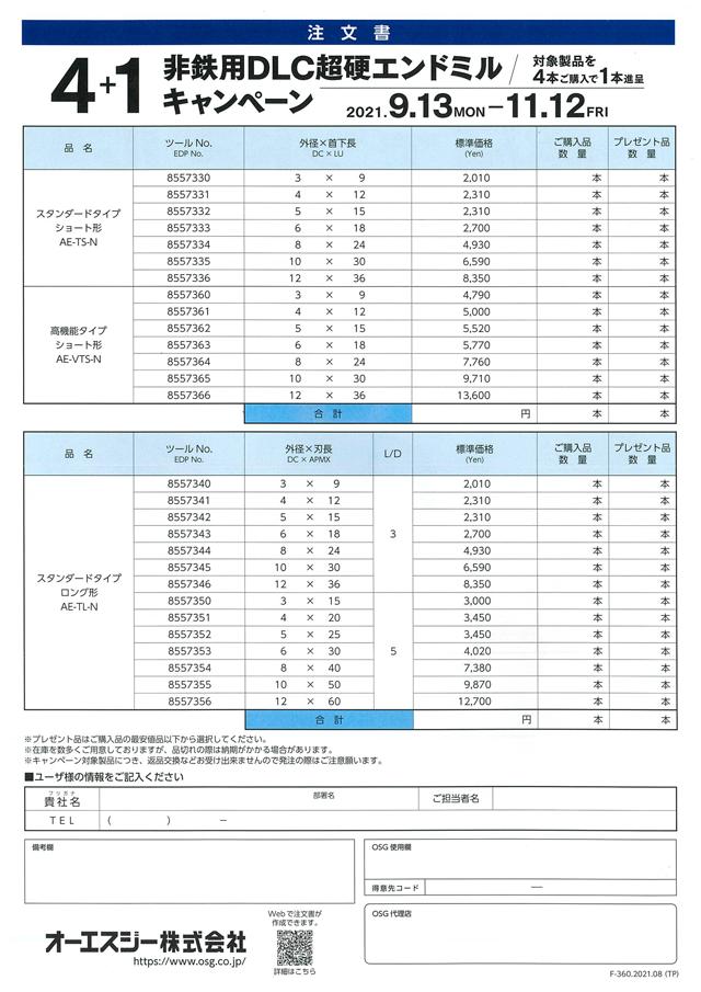 OSG非鉄DCL超硬エンドミルキャンペーン