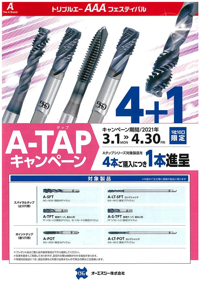 OSGキャンペーン A-TAP