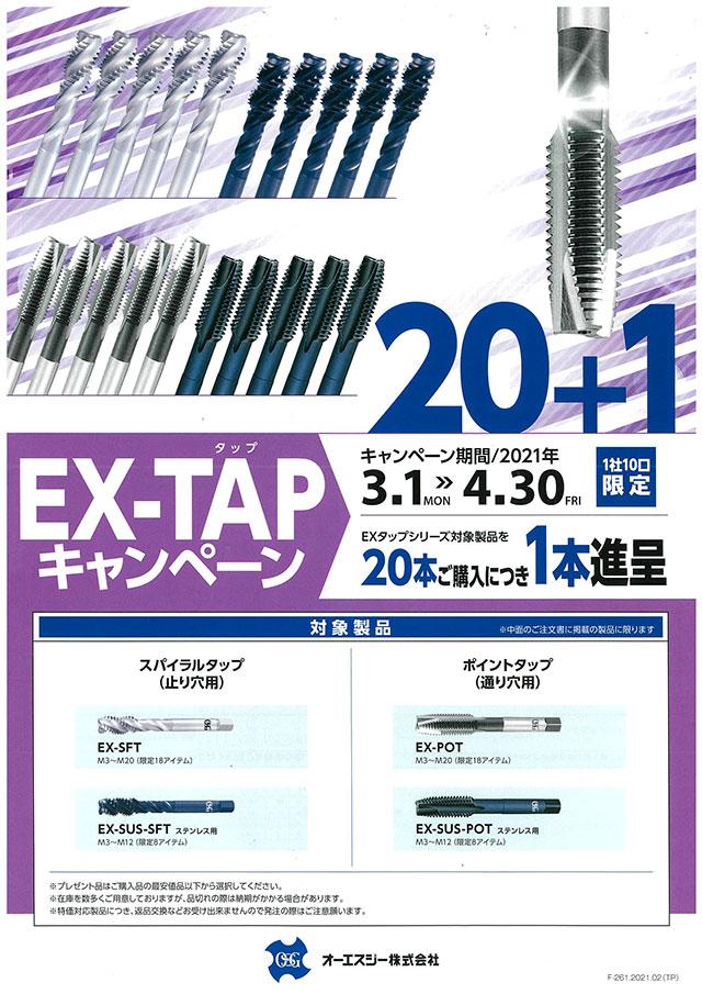 OSGキャンペーン EX-TAP