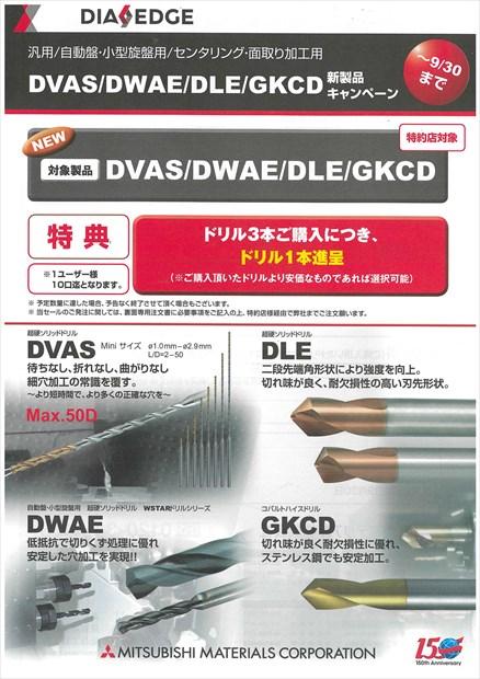 三菱 DIAEDGE2021 Summerキャンペーン
